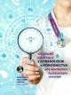 Vybrané kapitoly z gynekológie a pôrodníctva pre študentov fyzioterapie